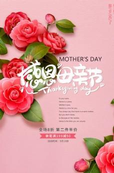 感恩母亲节商场促销海报