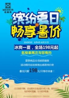 缤纷夏日畅享暑价促销活动海报