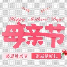 母亲节创意促销活动海报