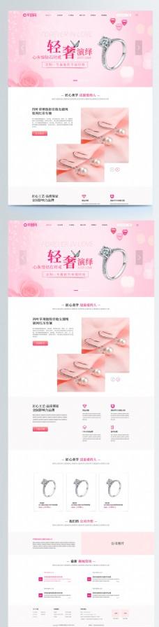 简约风粉红色婚礼钻石珠宝首饰网站首页设计