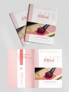 简约美妆画册封面设计