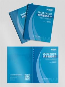 蓝色简约时尚商务企业画册封面
