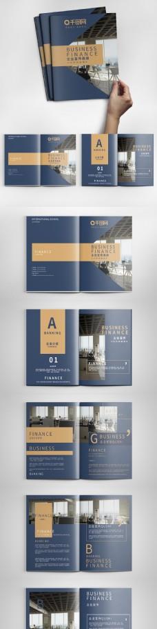 全套整套大气蓝色简约企业宣传画册
