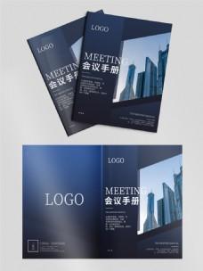 蓝色商务大气会议手册封面