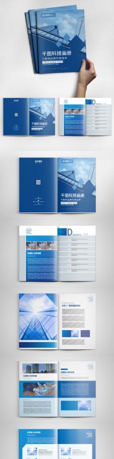 科技画册蓝色大气几何图形