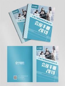 蓝色商务企业会议手册画册封面