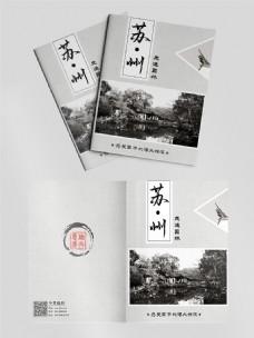 简约复古做旧中国风苏州园林画册封面