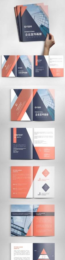 高档大气企业宣传画册