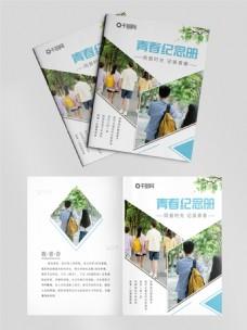 清新简约青春纪念册毕业画册封面