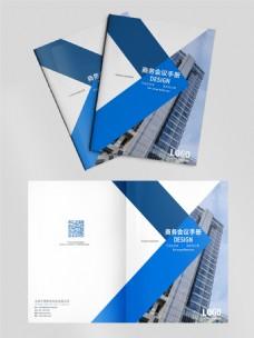 创意蓝色方块商务科技会议手册