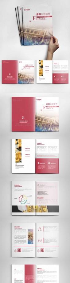大气金融公司画册设计