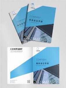创意空间蓝色拼接商务会议手册