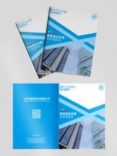 创意蓝色科技商务会议手册