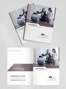 5.15会议手册设计2psd