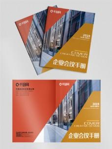 简约大气企业商务办公会议手册封面设计
