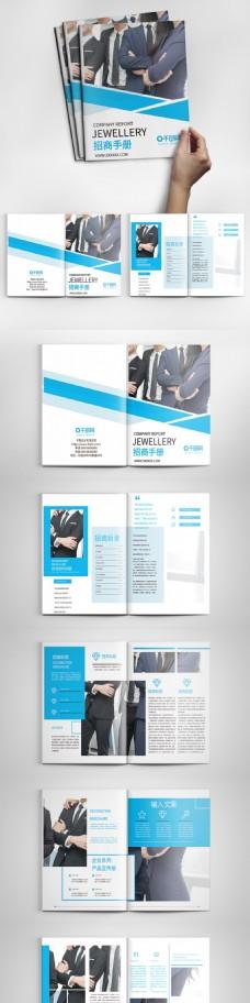 全套简洁创意企业文化招商宣传画册