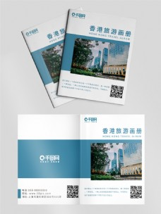 蓝色小清新香港旅行旅游画册封面