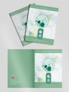 绿色清新古典江南旅行画册封面