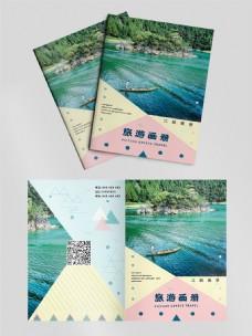 简约旅游画册封面设计