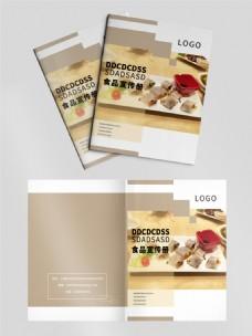 食品画册设计稿1