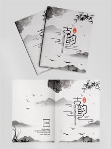 中国风古韵水墨画册封面