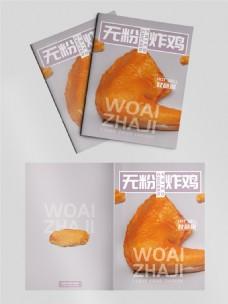 美味无粉炸鸡食品画册封面设计