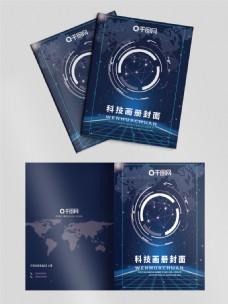 深色科技简约曲线时尚画册封面