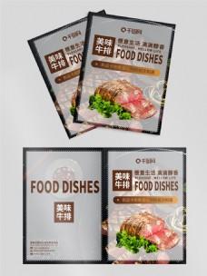 清新简约通用食品画册封面设计模板