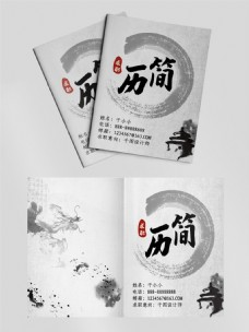 水墨风中国风个人简历封面