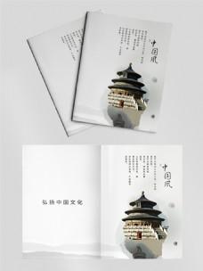 简约中国风画册封面