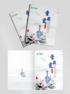 清新典雅中国风画册封面设计