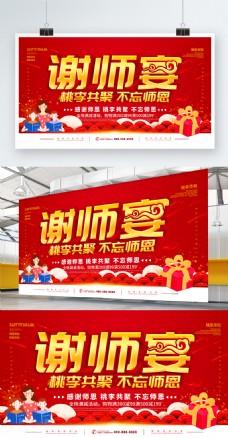 简约红色立体字谢师宴促销宣传展板