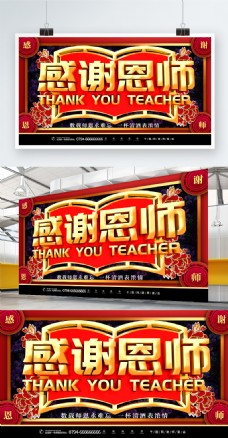 大气C4D感谢恩师谢师宴会宣传展板