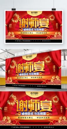 红色喜庆C4D感谢恩师金榜题名谢师宴展板