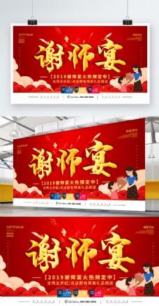 简约红色立体字谢师宴宣传展板