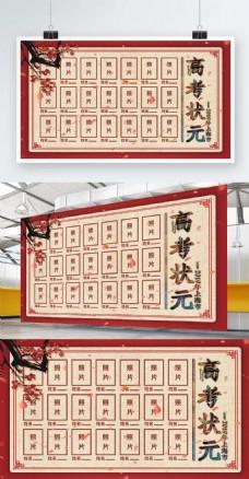 原创简约创意高考状元照片墙宣传展板