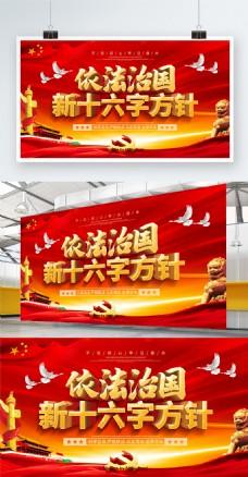紅色黨建風依法治國新十六字方針黨建展板