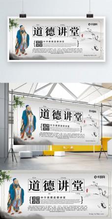 道德讲堂中国风展板