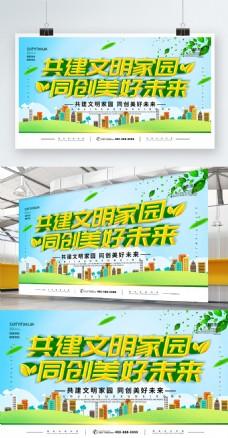 简约绿色立体字文明城市宣传展板