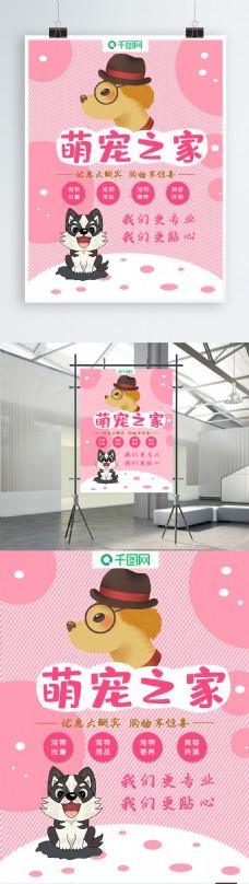 粉色可爱活泼宠物促销海报