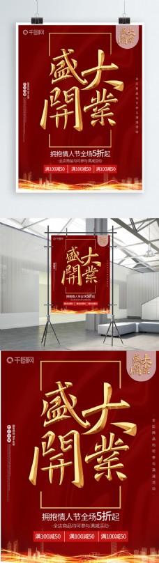 原创字体盛大开业喜庆红色开店促销活动海报