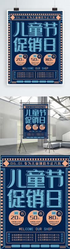 复古儿童节节日促销海报