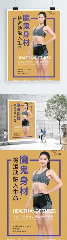 健身俱乐部海报宣传