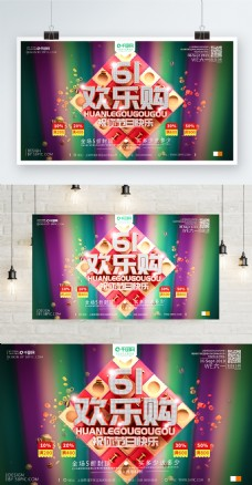 C4D创意原创61儿童节宣传促销海报