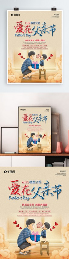 温馨卡通六月节日爱在父亲节促销海报