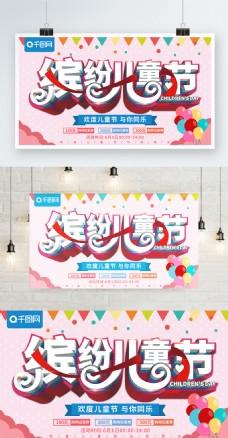 清新立体缤纷儿童节节日促销海报
