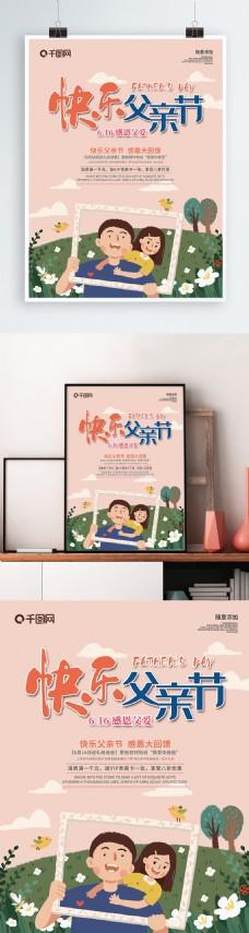 温馨卡通六月促销快乐父亲节海报