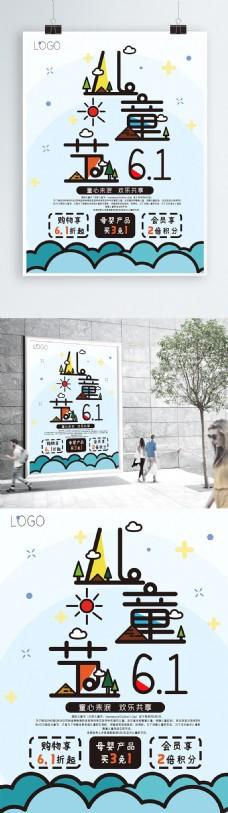 简约可爱卡通风格儿童节主题促销海报