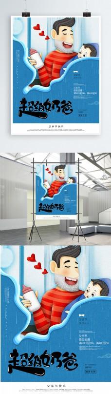 蓝色清新超级奶爸亲子插画父亲节海报