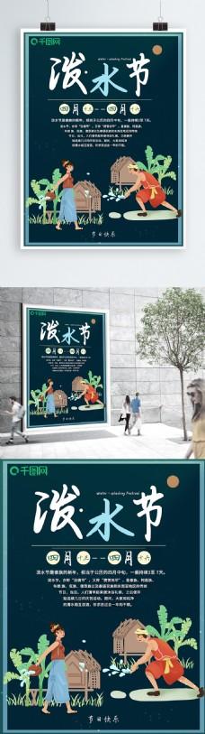 泼水节节日快乐海报